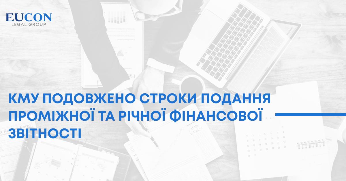 КМУ подовжено строки подання проміжної та річної фінансової звітності