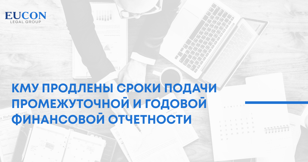 КМУ продлены сроки подачи промежуточной и годовой финансовой отчетности