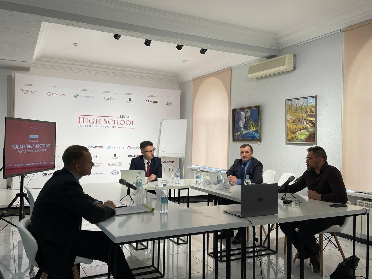 Крок в майбутнє чи крок у пастку: учасники LHS Discussion Hub обговорили питання перспективи податкової амністії в Україні