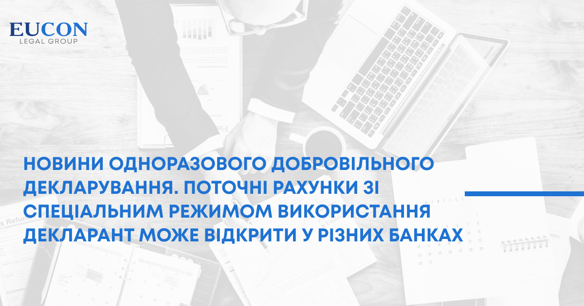 Новини одноразового добровільного декларування. Поточні рахунки зі спеціальним режимом використання декларант може відкрити у різних банках