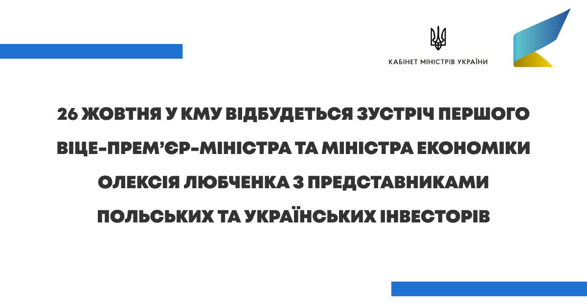 26 жовтня у КМУ відбудеться зустріч Першого віце-прем'єр-міністра та Міністра економіки Олексія Любченка з представниками польських та українських інвесторів