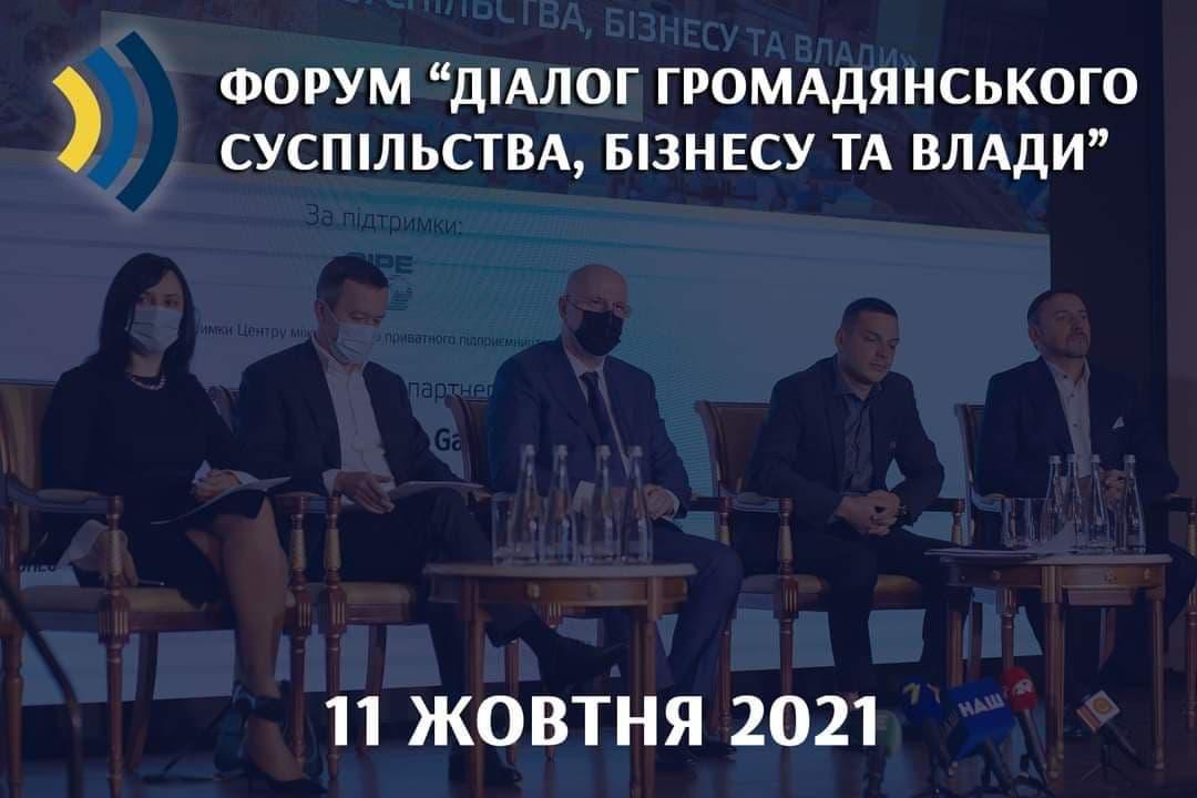 Час запитань: в Києві відбувся форум «Діалог громадянського суспільства бізнесу та влади»